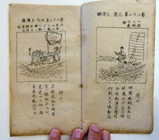 China; Set of booklets decorated with woodcuts - 3 volumes - 19th century