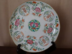A Famille Rose Porcelain Dish, Maked Daoguang - China - 19th century (1821-1850 Daoguang)
