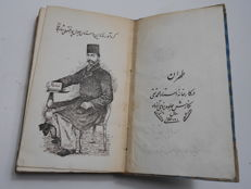 Rare book (language Perse) - Djebal (son of Fath'ali Shah Quadjar): History of the Kings of Persia. In Teheran, 1868