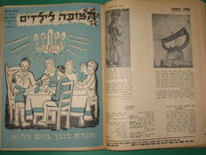Judaica; Children's weekly magazine 'Ha-Tsofeh le Yeladim' - 2 volumes - 1952/1954