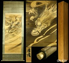 "Hanging Scroll by Mori Kouryou 森廣陵 (ca. 1874-1921) - ""Dragon"" - Japan - ca. 1910 (Taisho period) w/box"