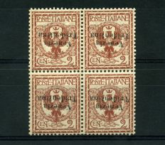 Tridentine Venetia 1918 - 2 cents reddish brown with inverted overprint, in group of four - Sass.  No. 20aa