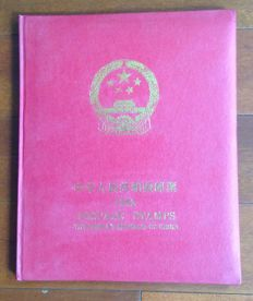 People's Republic of China - 1992 Annual Stamp Book, and others