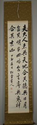 Hand-painted scroll painting - poem - Japan - mid 20th century