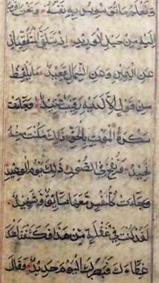 Manuscript; Page of the Koran in parchment - 16th century