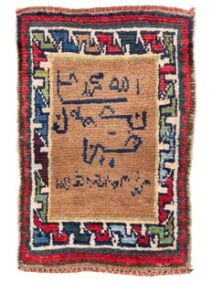 Gabbeh Luri from Iran, In very good condition, Around 1900, 56 x 38 cm. ( 22.0 x 15.0 inches )