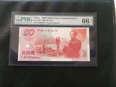 China - 50 yuan 1999 - Pick 891 - commemorative issue