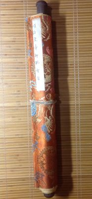 顺治皇帝御批圣旨 Print reproduction of Imperial decree scroll - China - late 20th century