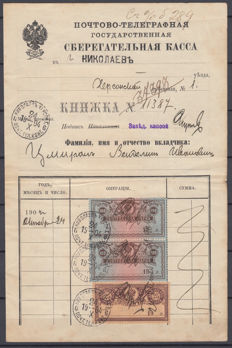 Russia, 1918 – Seven order documents with cheque markings for the savings banks