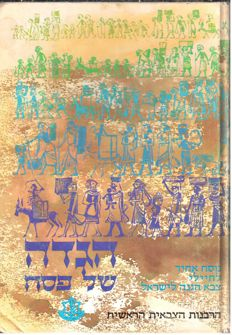 Judaica; Passover Haggadah  for soldiers of Israel Army IDF - 1974