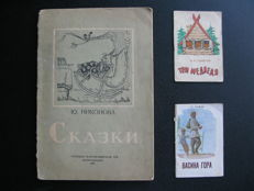 Fairy tales; Lot with 3 vintage Russian children's books - 1940/1950s