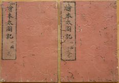 Two booklets from Toyotomi Hideyoshi's biography (絵 本 太 功 記, ehon taikouki with in total 17 diptych, black and white woodblock prints (woodblock print artist Okada Gyokuzan) - Japan - 1799