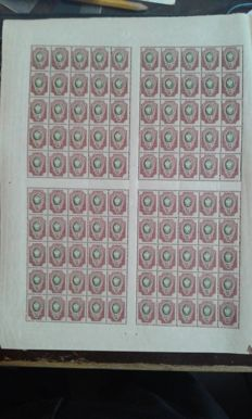 Russia - 1908 complete sheet of 50 kopeiki with shifted centre variation