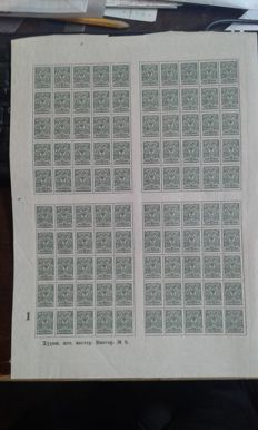 Russia - 1908 complete sheet of 2 kopeika