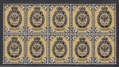 Russia - 1866, 1 K. Yellow black, WMK horizontal, block of 10