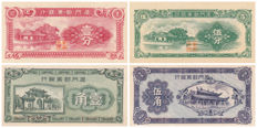 China - Amoy Industrial Bank - 1, 5, 10 and 50 Cents 1940 - Pick S1655, S1656, S1657 and S1658