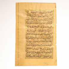 Koranic Leaf, Illuminated - 18th Century A.D.