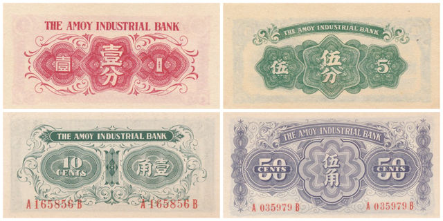 China *The Amoy Industrial Bank* 10 Cents 1940 Pick-S1657 UNC