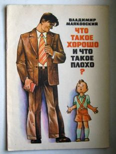 Verses; Vladimir Mayakovsky - Chto takoe horosho,chto takoe plocho. (What is well that it is bad) - 1978
