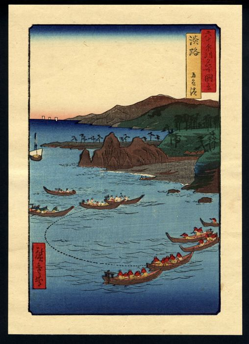"Woodblock print by Utagawa Hiroshige (1797-1858) (reprint) - ""Goshiki Beach (Awaji, Goshiki hama)'' from the series: ""Famous Places in the Sixty-odd Provinces"" - late 19th century"