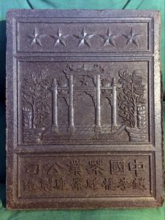 Tea brick - China - end of 20th century