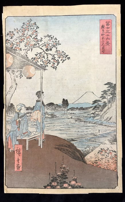 "Woodblock print by Utagawa Hiroshige (1797-1858) (early reprint) - 'Fuji-view Teahouse at Zôshigaya'(old reprint) from the series ""The Thirty-six views of Mount Fuji"" - Japan - Late 19th/early 20th century"