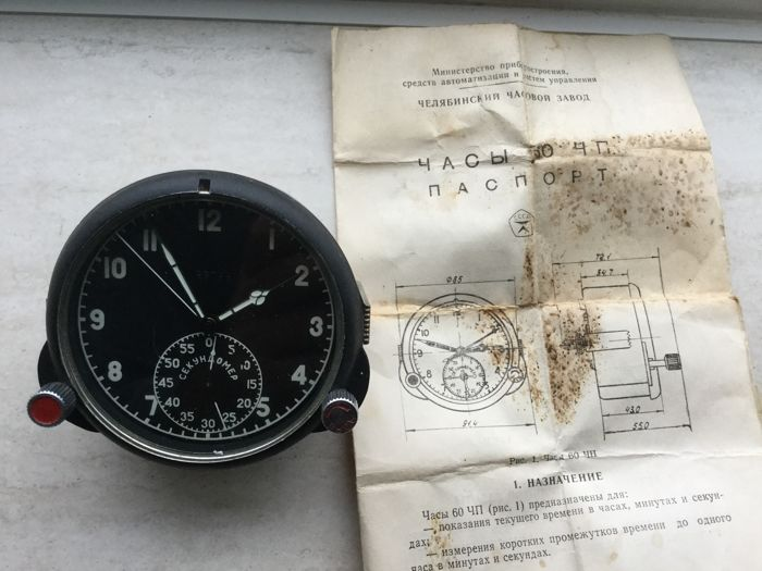 Russian CCCP MIG Fighter jet clock 20th century with new papers/documentation.
