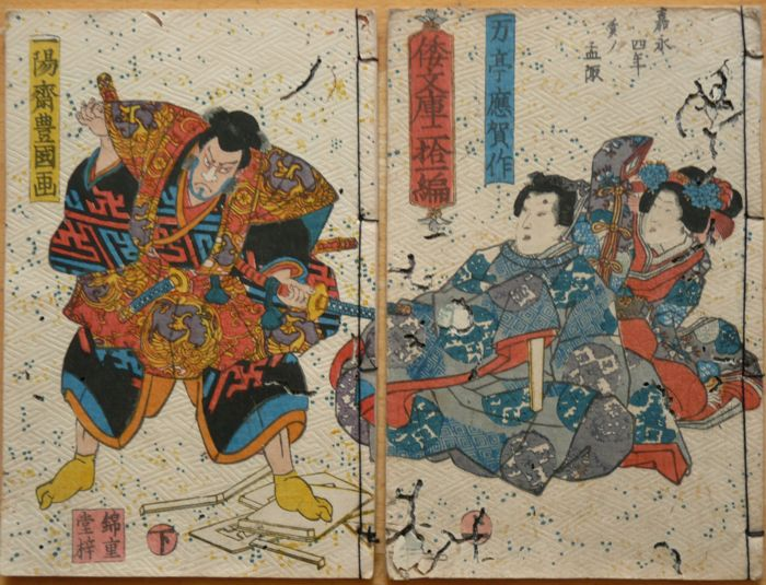 Two woodblock print booklets illustrated by Utagawa Kunisada (1786-1865) - Japan - 1851