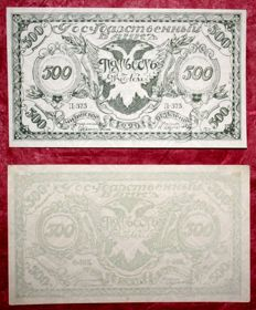 Russia - 2 x 500 Roubles 1920 - Pick 1188