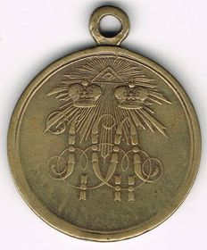 Russia, Alexander II, 1855-1881 - Bronze Medal no Date commemorating to the Crimean War 1853-1856 and Coronation of Emperor Alexander II