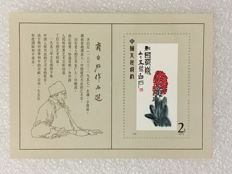 China 1980 - Qi Baishi works selected (齐白石) - T44M