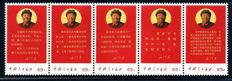 China 1967 - Strip of five Mao´s Statement Cultural Revolution 5 values (最新指示) - 文10