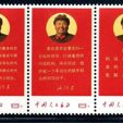 Stamps (China / East Asia) - 20-01-2018 at 13:01 UTC