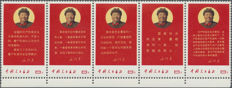 China 1968 - Strip of five Mao´s Statement Cultural Revolution 5 values (最新指示带边) - 文10