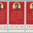 Stamps (China / East Asia) - 27-01-2018 at 13:01 UTC