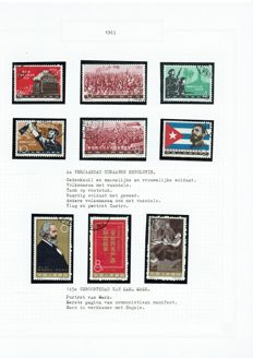 People's Republic of China 1963 - Collection
