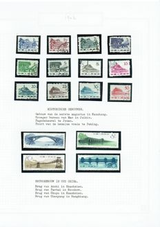 People's Republic of China 1962 - Collection