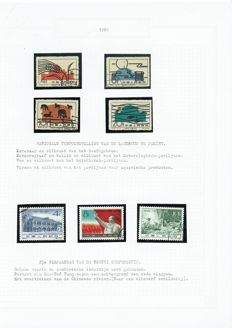 People's Republic of China 1960 - Collection