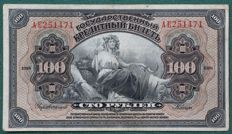 Russia - East Siberia - 100 Roubles 1918 - Pick S1197