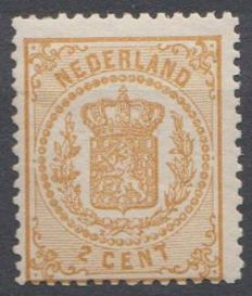 The Netherlands 1869 - National Coat of Arms - NVPH 17B, with expert's certificate
