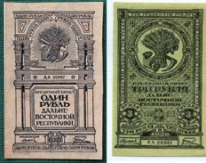Russia - East Siberia - 1 and 3 Roubles 1920 - Pick S1201 and S1202