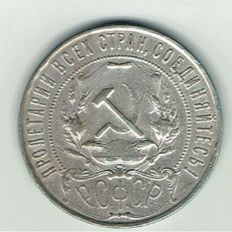 Russia - 1 Rouble 1921 - Silver