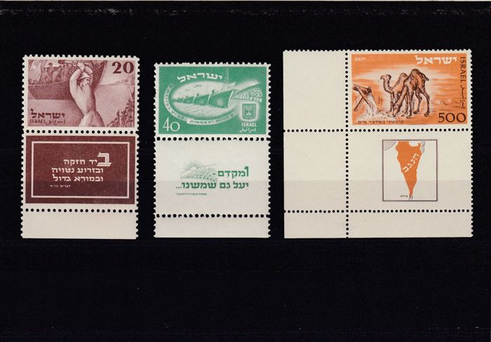 Israel 1950 - Independence and Post Office ELAT (camel)