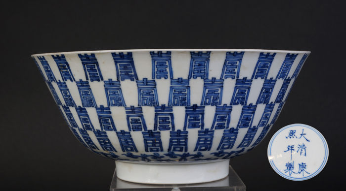 "very exclusive blue white porcelain Kangxi ""Wan shou"" character bowl - China - 17th century (Kangxi brand and period)"