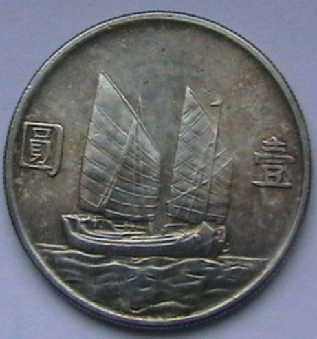 China - 1 Dollar (Yuan), Republic Year 23 (1934) 'Junk boat Dollar'  - Silver