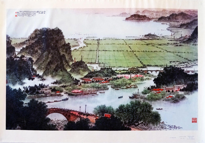 Qian Songyan - In this season the region of the Yangzi River is particularly beautiful - 1974