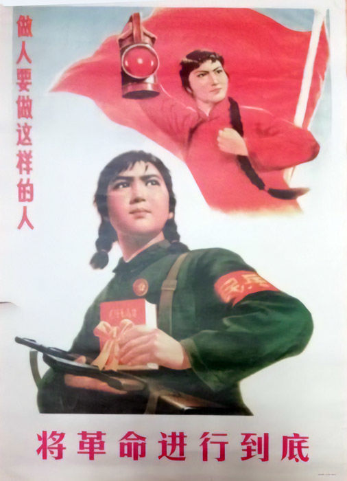 Anonymous - Communist Youth League of China - 1973