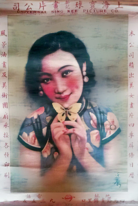 Anonymous - Shanghai Universal Sing Kee Picture Co. - ca. 1935
