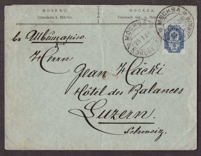 Russia (1857-1917) 1908 - 10 kopeki with inverted background on cover - Michel N. 41 y K