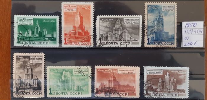 Soviet Union 1950/1950 - Projects of Moscow skyscrapers - Michel 1527-1534